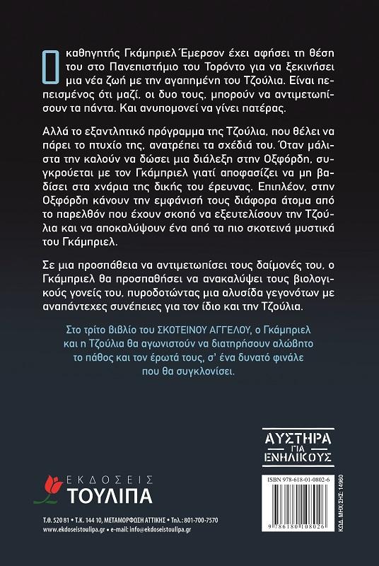 ΣΚΟΤΕΙΝΟΣ ΑΓΓΕΛΟΣ 3: Η ΛΥΤΡΩΣΗ ΤΟΥ ΓΚΑΜΠΡΙΕΛ - ΣΙΛΒΕΝ ΡΕΪΝΑΡ