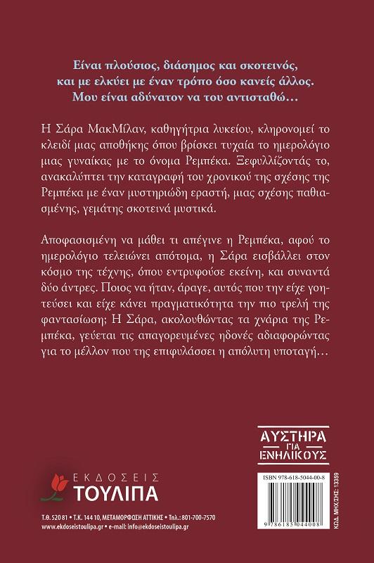 ΑΝ ΗΜΟΥΝ ΕΣΥ - ΛΙΣΑ ΡΕΝΕ ΤΖΟΟΥΝΣ