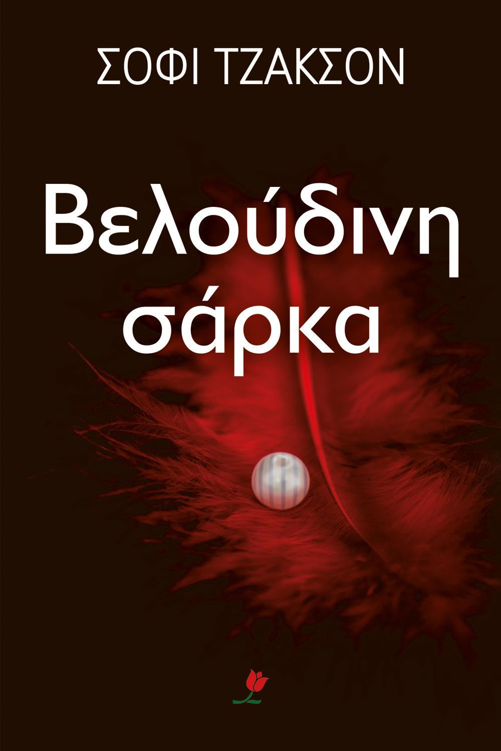 ΒΕΛΟΥΔΙΝΗ ΣΑΡΚΑ - ΣΟΦΙ ΤΖΑΚΣΟΝ