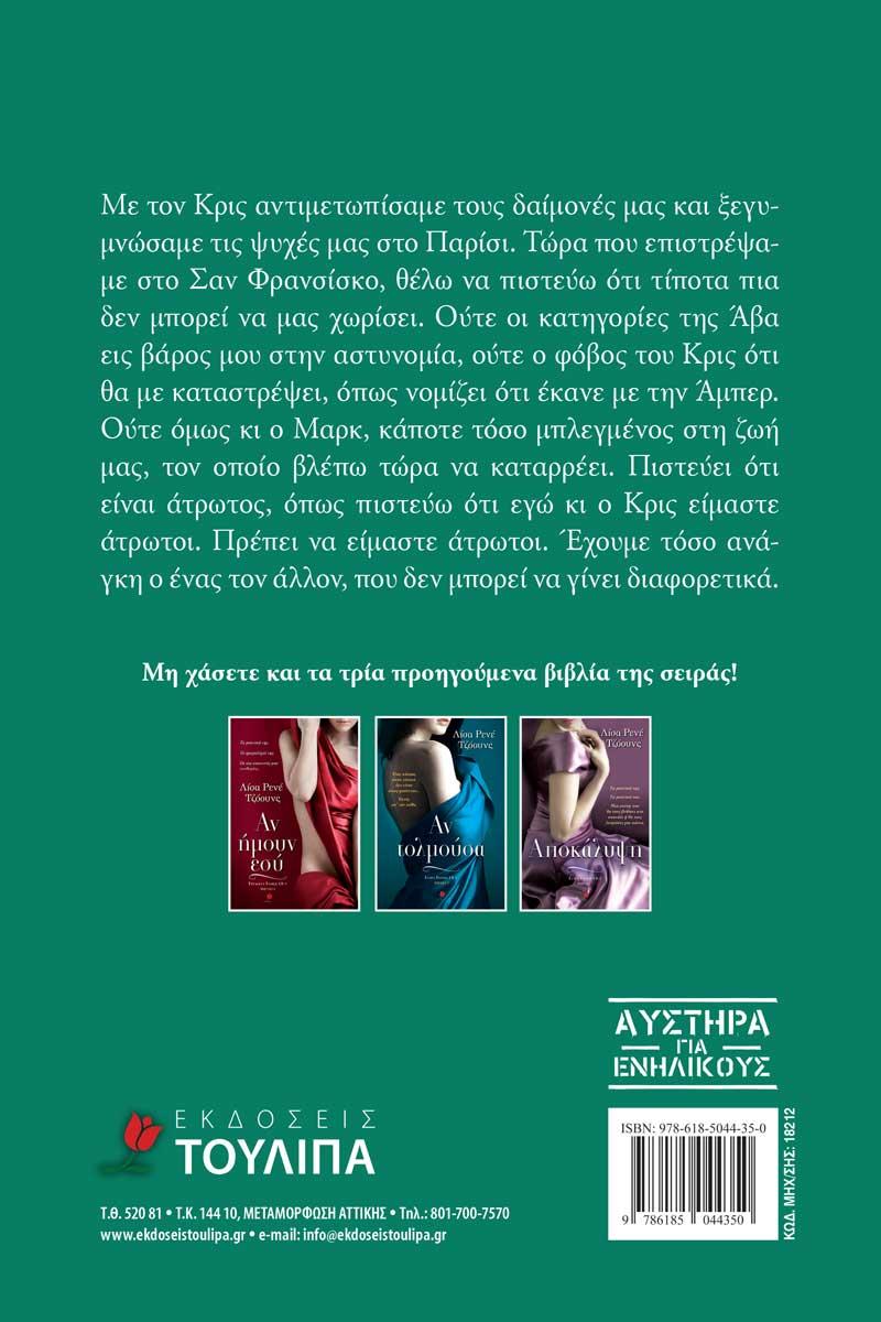 ΟΛΑ Ή ΤΙΠΟΤΑ - ΛΙΣΑ ΡΕΝΕ ΤΖΟΟΥΝΣ