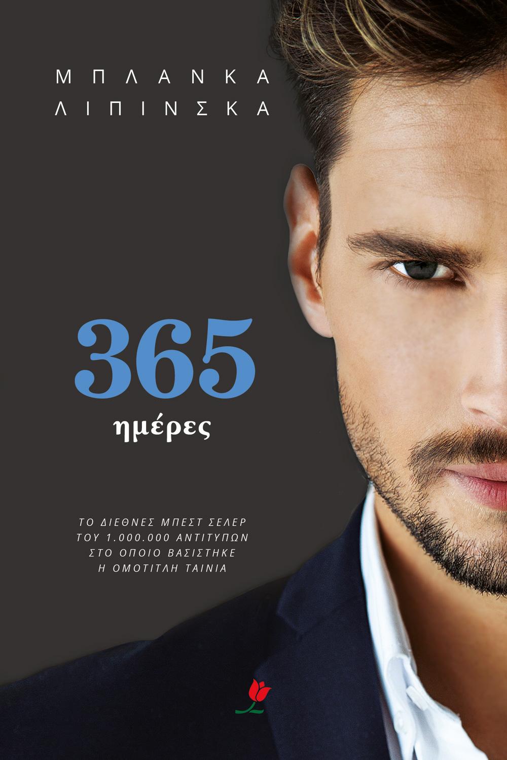 365 ΗΜΕΡΕΣ - ΜΠΛΑΝΚΑ ΛΙΠΙΝΣΚΑ