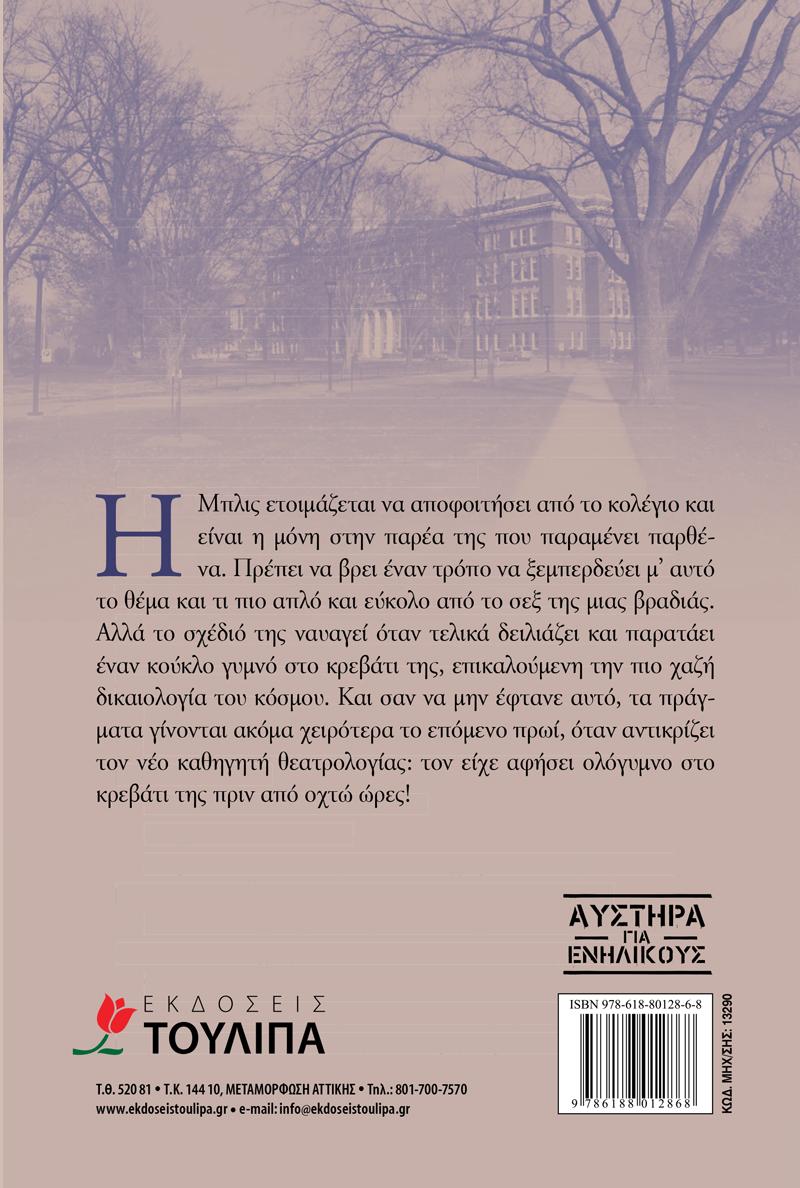 ΠΡΩΤΗ ΦΟΡΑ - ΚΟΡΑ ΚΑΡΜΑΚ