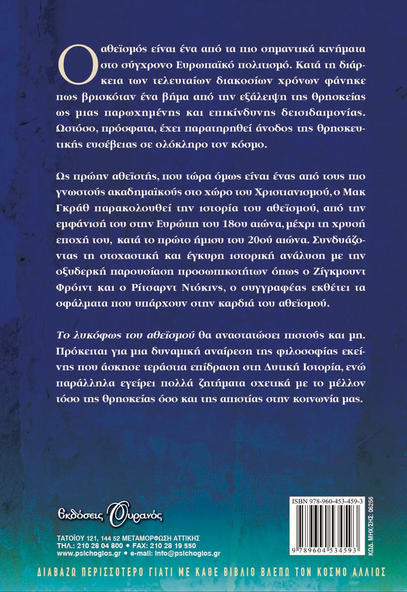 ΤΟ ΛΥΚΟΦΩΣ ΤΟΥ ΑΘΕΙΣΜΟΥ - ΑΛΙΣΤΕΡ ΜΑΚΓΚΡΑΘ