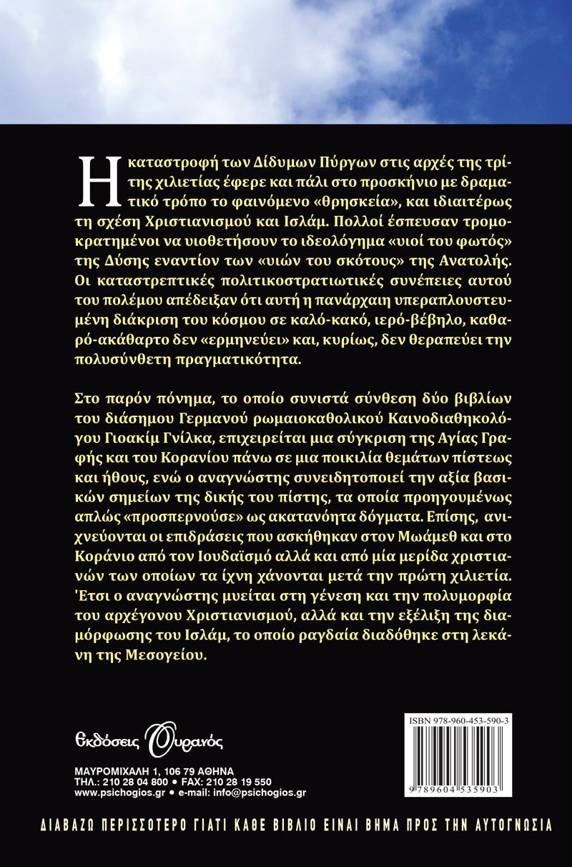 ΧΡΙΣΤΙΑΝΙΣΜΟΣ ΚΑΙ ΙΣΛΑΜ, ΜΙΑ ΝΕΑ ΠΡΟΣΕΓΓΙΣΗ - ΓΙΟΑΚΙΜ ΓΚΝΙΛΚΑ
