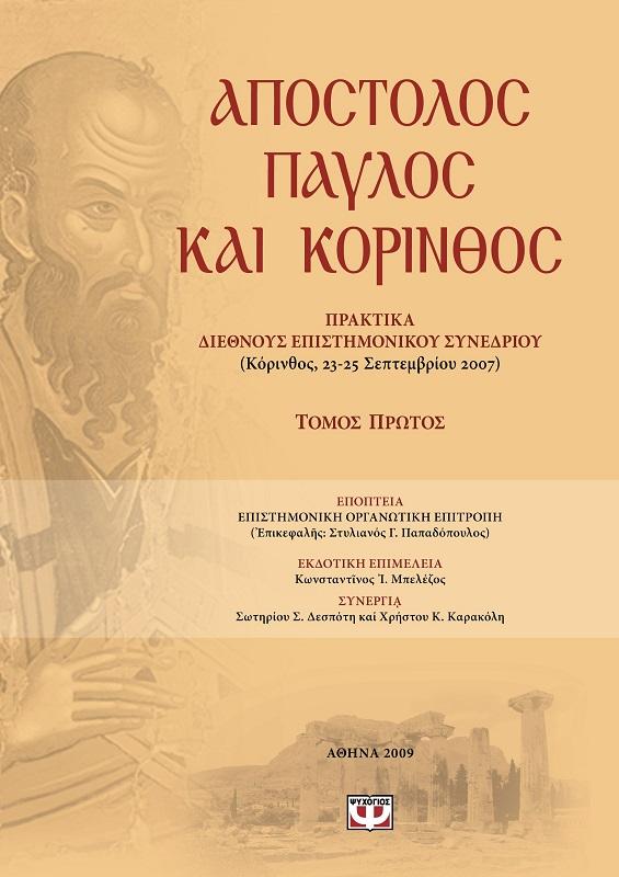 ΑΠΟΣΤΟΛΟΣ ΠΑΥΛΟΣ ΚΑΙ ΚΟΡΙΝΘΟΣ - ΤΟΜΟΣ 1 -