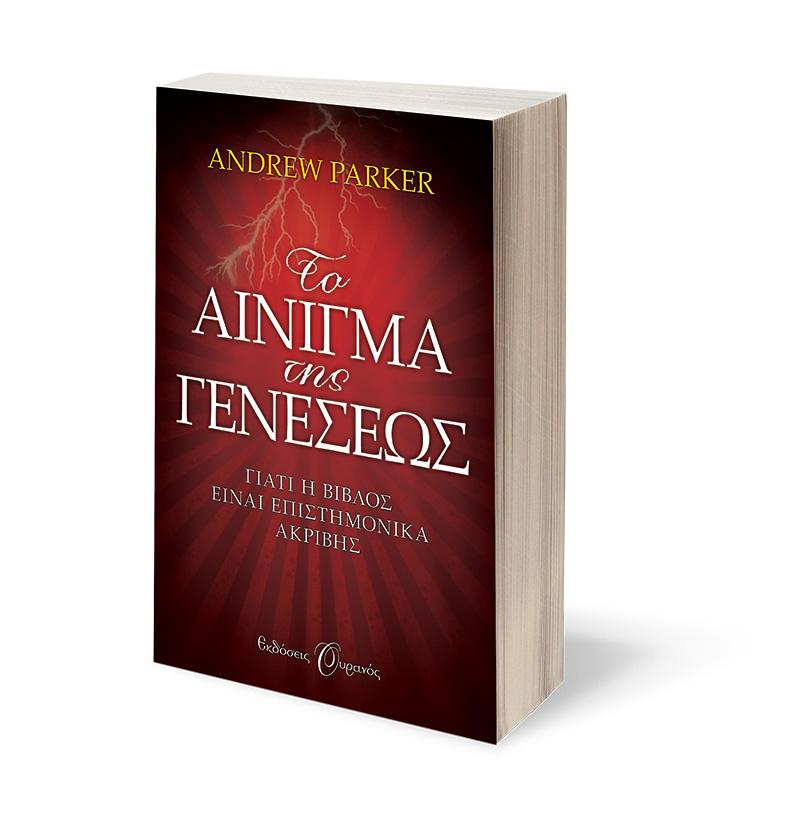 ΤΟ ΑΙΝΙΓΜΑ ΤΗΣ ΓΕΝΕΣΕΩΣ - ANDREW PARKER