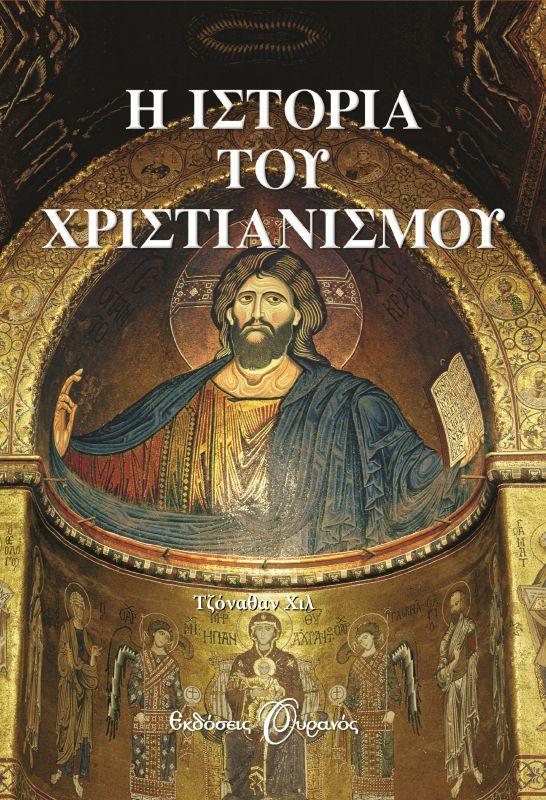 Η ΙΣΤΟΡΙΑ ΤΟΥ ΧΡΙΣΤΙΑΝΙΣΜΟΥ - ΤΖΟΝΑΘΑΝ ΧΙΛ