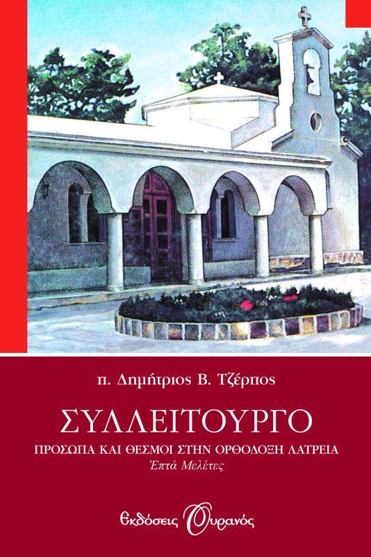 ΣΥΛΛΕΙΤΟΥΡΓΟ - π. ΔΗΜΗΤΡΙΟΣ Β. ΤΖΕΡΠΟΣ
