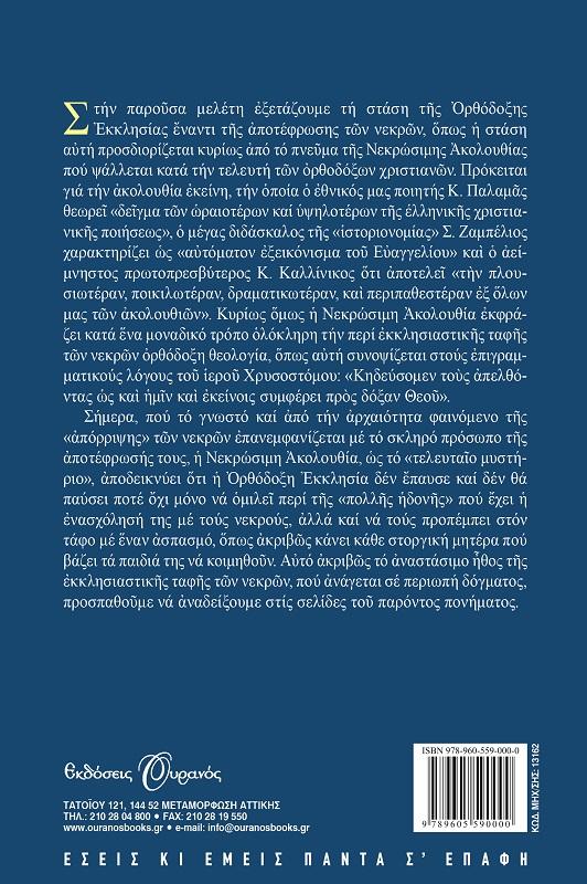 ΤΟ ΤΕΛΕΥΤΑΙΟ ΜΥΣΤΗΡΙΟ - π. ΔΗΜΗΤΡΙΟΣ Β. ΤΖΕΡΠΟΣ