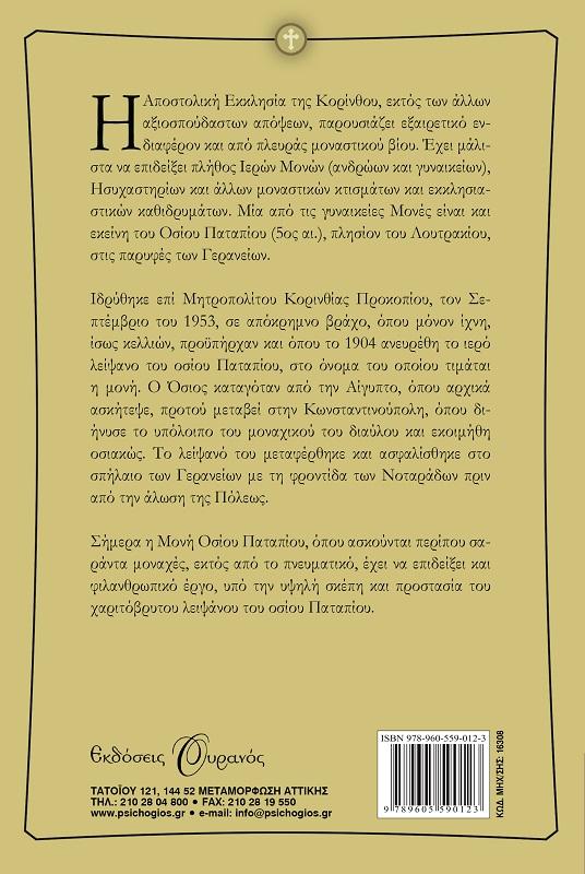 Ο ΟΣΙΟΣ ΠΑΤΑΠΙΟΣ - ΣΤΥΛΙΑΝΟΣ Γ. ΠΑΠΑΔΟΠΟΥΛΟΣ