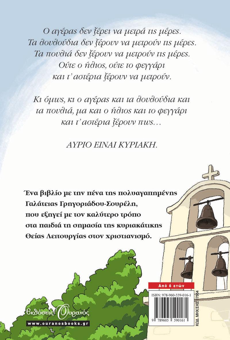 ΑΥΡΙΟ ΕΙΝΑΙ ΚΥΡΙΑΚΗ - ΓΑΛΑΤΕΙΑ ΓΡΗΓΟΡΙΑΔΟΥ-ΣΟΥΡΕΛΗ