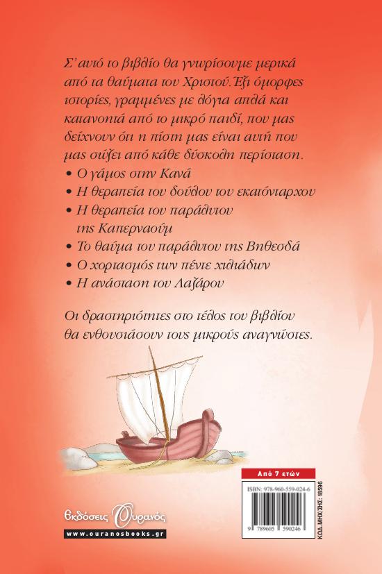 ΘΑΥΜΑΤΑ ΤΟΥ ΧΡΙΣΤΟΥ - ΚΑΤΕΡΙΝΑ ΜΟΥΡΙΚΗ