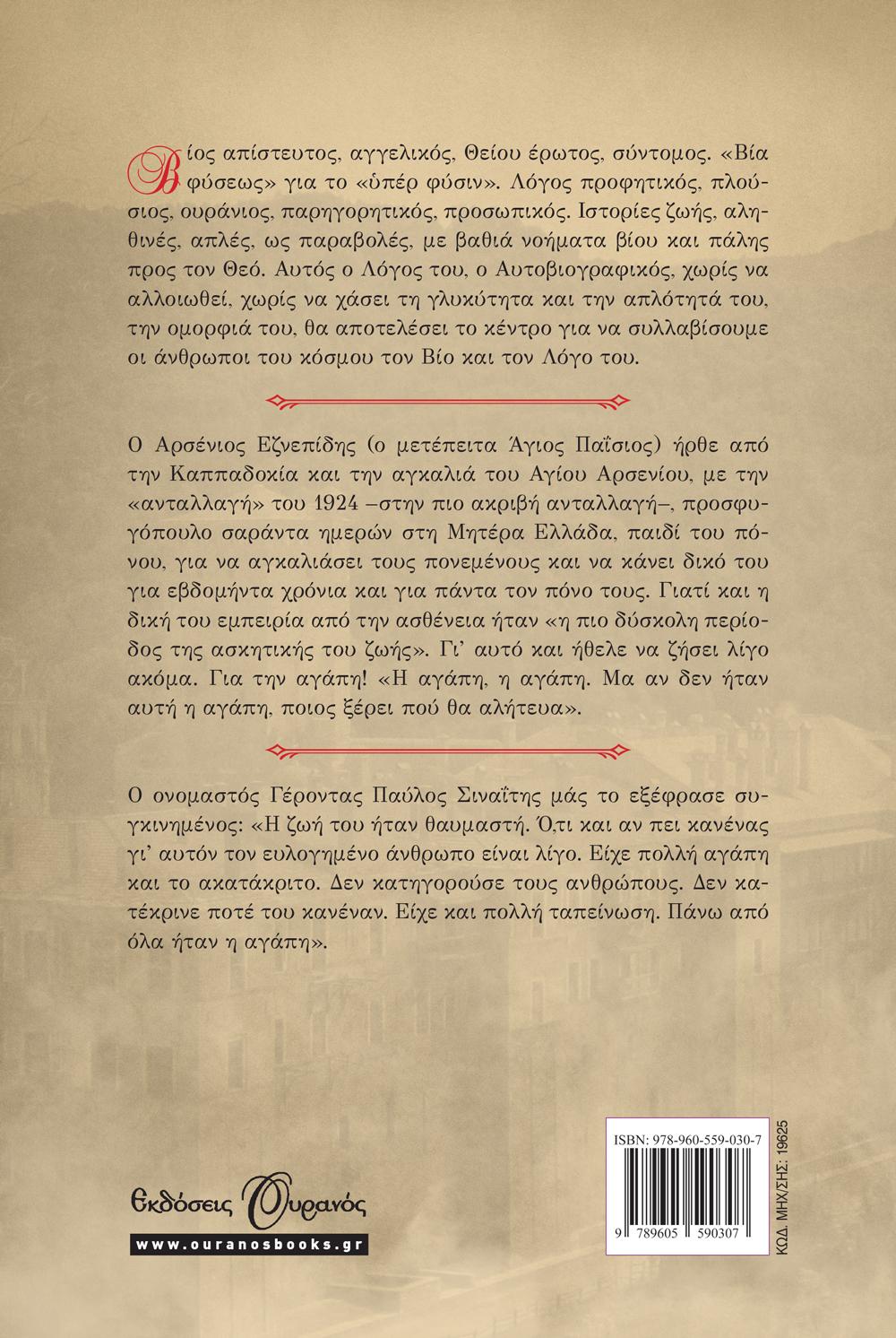 ΑΓΙΟΣ ΠΑΪΣΙΟΣ Ο ΑΓΙΟΡΕΙΤΗΣ. Η ΖΩΗ ΚΑΙ ΤΟ ΕΡΓΟ ΤΟΥ (ΟΥΡΑΝΟΣ) - ΓΕΩΡΓΙΟΣ Ν. ΦΟΥΚΑΔΑΚΗΣ