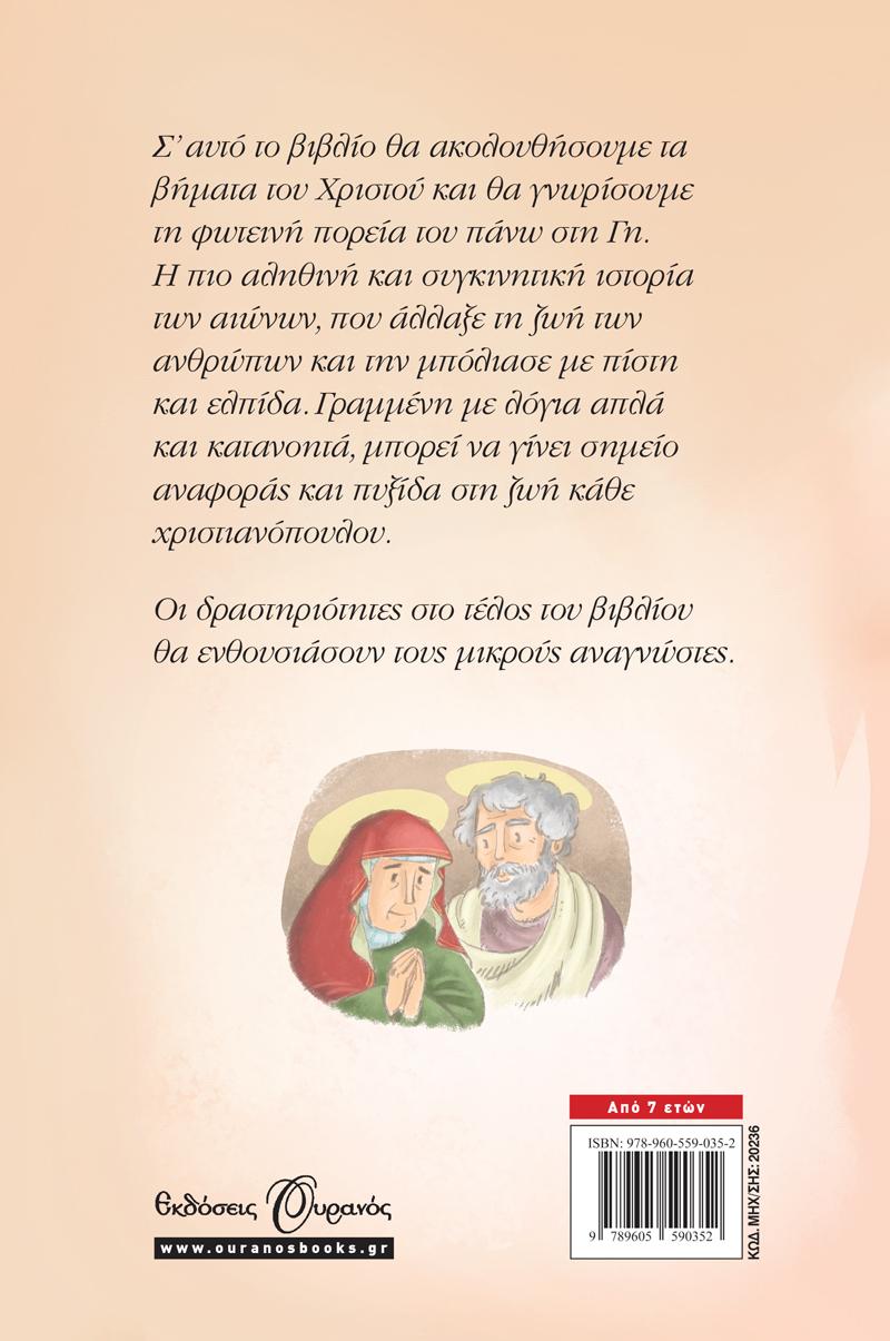 ΣΤΑ ΒΗΜΑΤΑ ΤΟΥ ΧΡΙΣΤΟΥ - ΚΑΤΕΡΙΝΑ ΜΟΥΡΙΚΗ