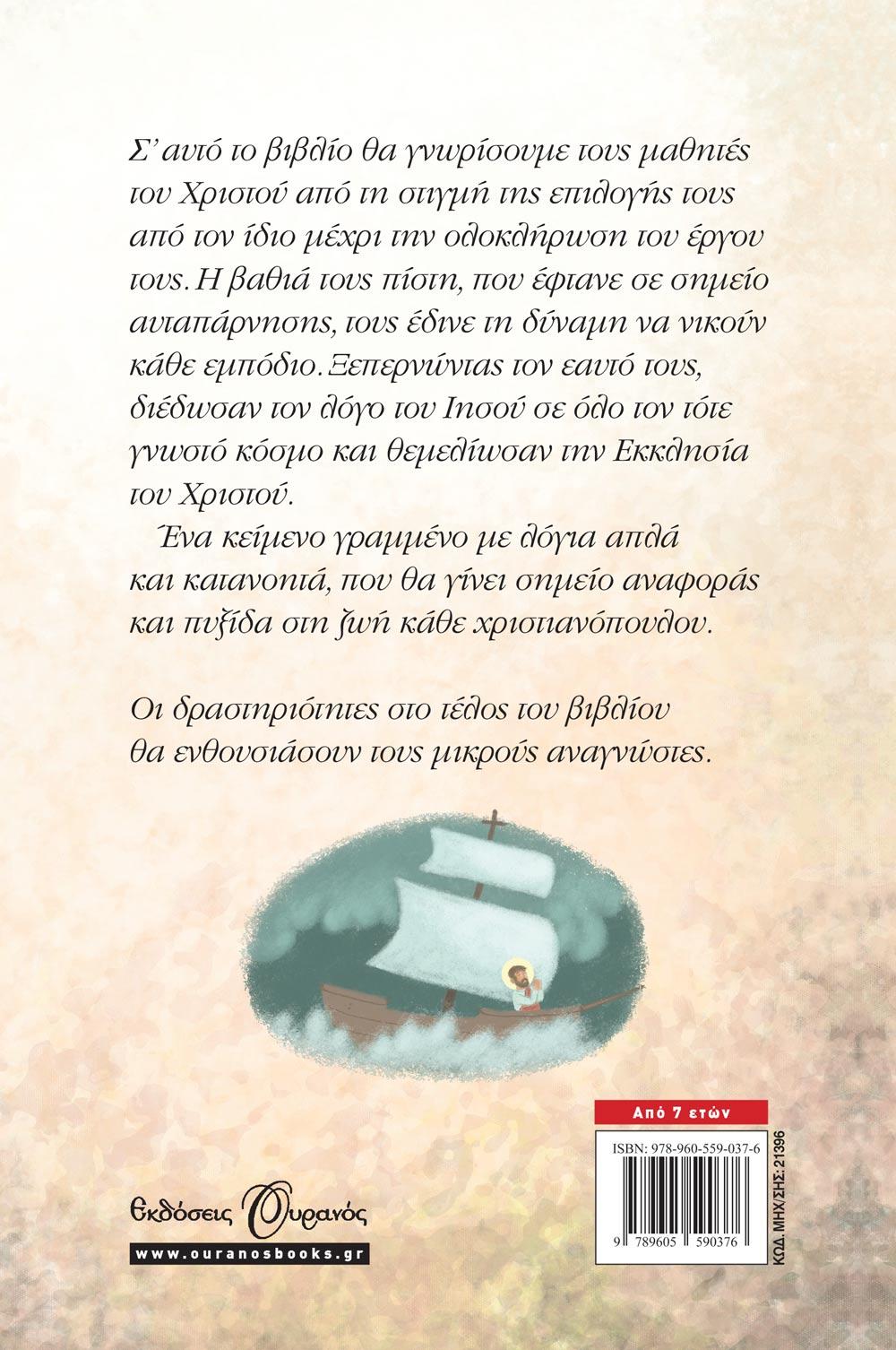 ΟΙ ΑΠΟΣΤΟΛΟΙ ΤΟΥ ΟΥΡΑΝΟΥ - ΚΑΤΕΡΙΝΑ ΜΟΥΡΙΚΗ