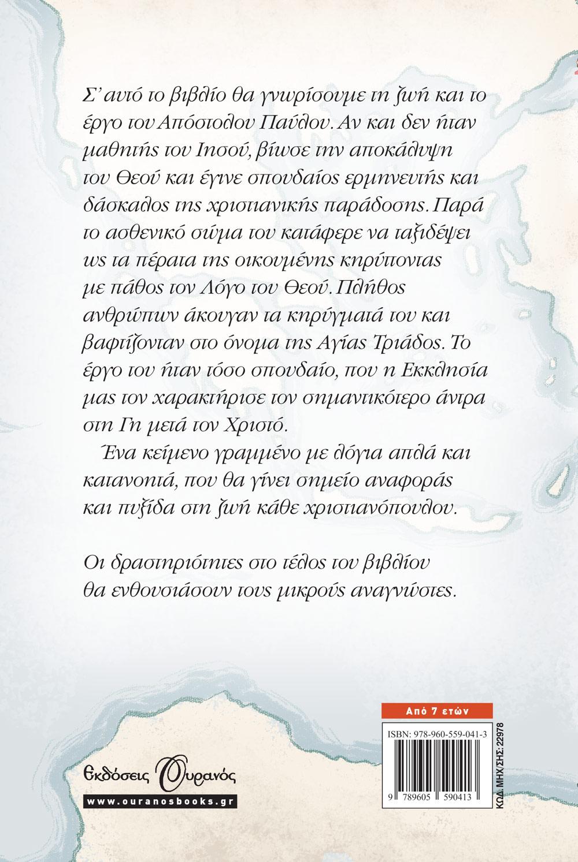 ΠΑΥΛΟΣ, Ο ΑΠΟΣΤΟΛΟΣ ΤΩΝ ΕΘΝΩΝ - ΚΑΤΕΡΙΝΑ ΜΟΥΡΙΚΗ