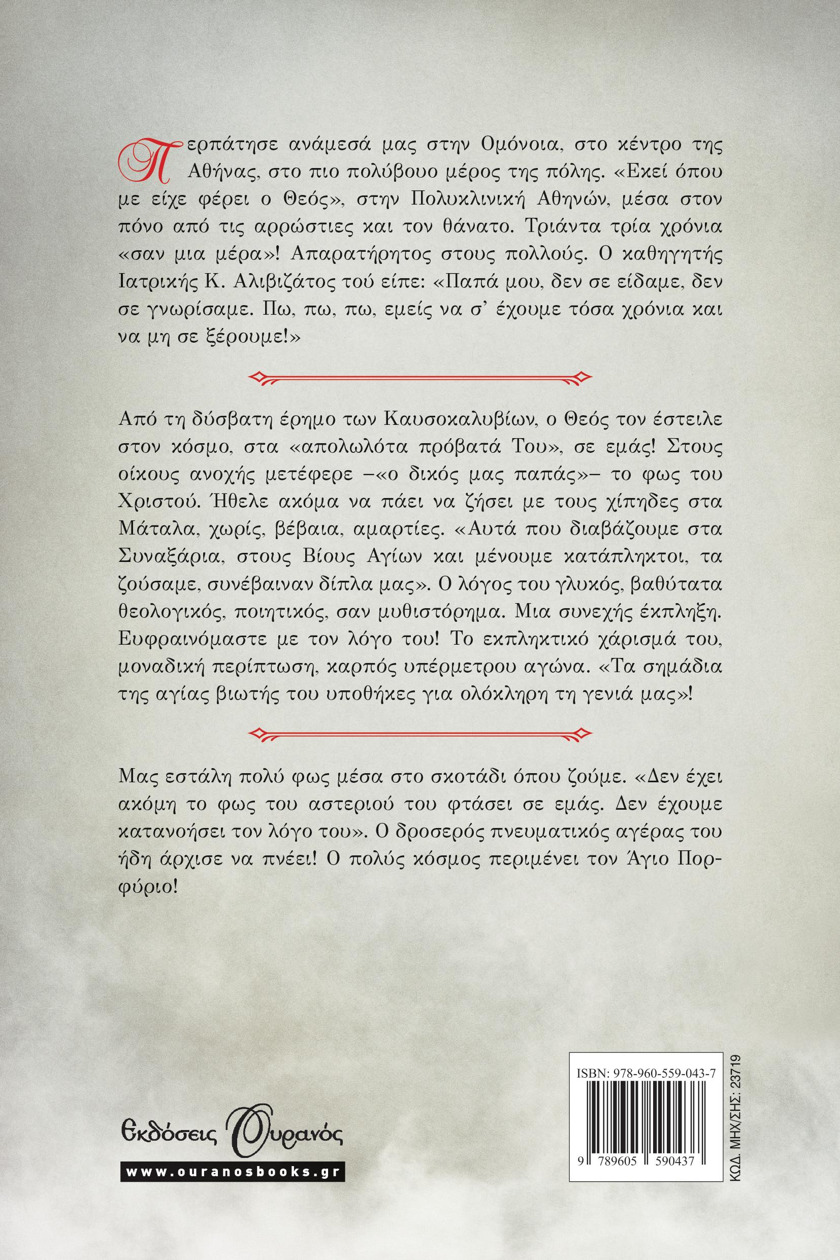 ΑΓΙΟΣ ΠΟΡΦΥΡΙΟΣ Ο ΚΑΥΣΟΚΑΛΥΒΙΤΗΣ (ΟΥΡΑΝΟΣ) - ΓΕΩΡΓΙΟΣ Ν. ΦΟΥΚΑΔΑΚΗΣ