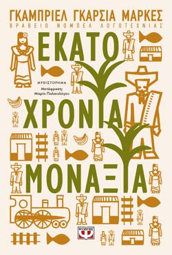 ΕΚΑΤΟ ΧΡΟΝΙΑ ΜΟΝΑΞΙΑ - ΓΚΑΜΠΡΙΕΛ ΓΚΑΡΣΙΑ ΜΑΡΚΕΣ