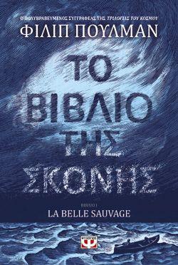 ΤΟ ΒΙΒΛΙΟ ΤΗΣ ΣΚΟΝΗΣ 1 - LA BELLE SAUVAGE - ΦΙΛΙΠ ΠΟΥΛΜΑΝ