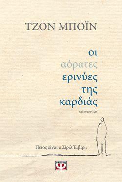 ΟΙ ΑΟΡΑΤΕΣ ΕΡΙΝΥΕΣ ΤΗΣ ΚΑΡΔΙΑΣ - ΤΖΟΝ ΜΠΟΪΝ