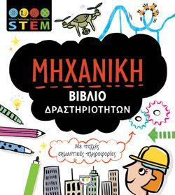 STEM - MHXANIKH (ΒΙΒΛΙΟ ΔΡΑΣΤΗΡΙΟΤΗΤΩΝ) -