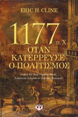 1177  π.Χ. - ΟΤΑΝ ΚΑΤΕΡΡΕΥΣΕ Ο ΠΟΛΙΤΙΣΜΟΣ - ERIC H. CLINE