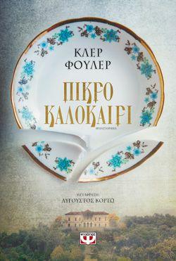ΠΙΚΡΟ ΚΑΛΟΚΑΙΡΙ - ΚΛΕΡ ΦΟΥΛΕΡ