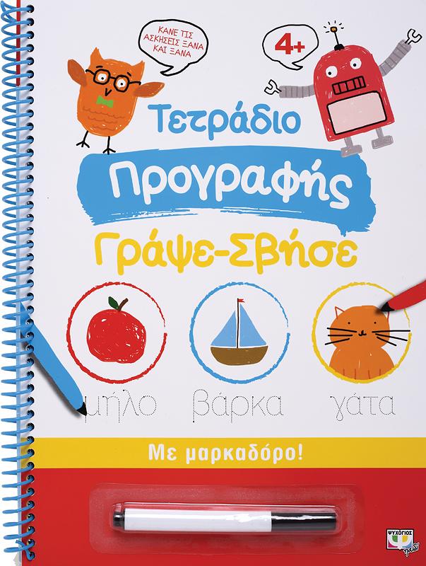 ΤΕΤΡΑΔΙΟ ΠΡΟΓΡΑΦΗΣ ΓΡΑΨΕ-ΣΒΗΣΕ -