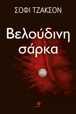 ΒΕΛΟΥΔΙΝΗ ΣΑΡΚΑ