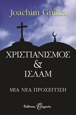 ΧΡΙΣΤΙΑΝΙΣΜΟΣ ΚΑΙ ΙΣΛΑΜ, ΜΙΑ ΝΕΑ ΠΡΟΣΕΓΓΙΣΗ