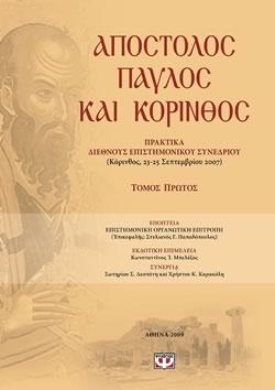 ΑΠΟΣΤΟΛΟΣ ΠΑΥΛΟΣ ΚΑΙ ΚΟΡΙΝΘΟΣ - ΤΟΜΟΣ 1