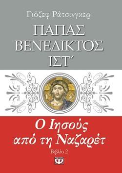 Ο ΙΗΣΟΥΣ ΑΠΟ ΤΗ ΝΑΖΑΡΕΤ ΙΙ