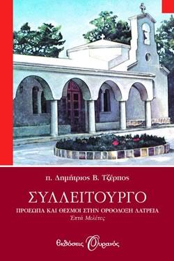 ΣΥΛΛΕΙΤΟΥΡΓΟ