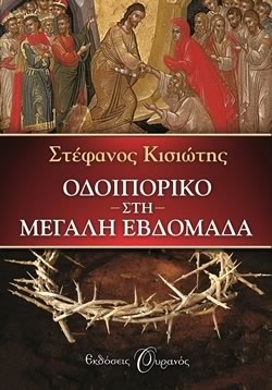 ΟΔΟΙΠΟΡΙΚΟ ΣΤΗ ΜΕΓΑΛΗ ΕΒΔΟΜΑΔΑ